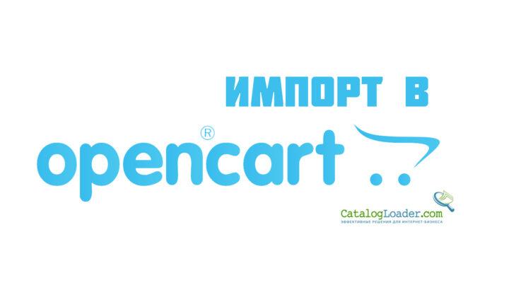 Импорт товаров в OpenCart OcStore