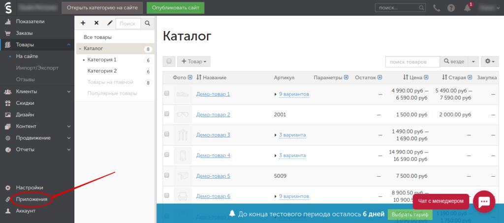 """""""ПрайсМатрикс"""" как приложение к InSales.ru"""