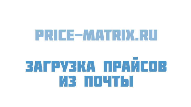Загрузка прайсов из почты в ПрайсМатрикс